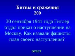 Битвы и сражения 200 30 сентября 1941года Гитлер отдал приказ о наступлении