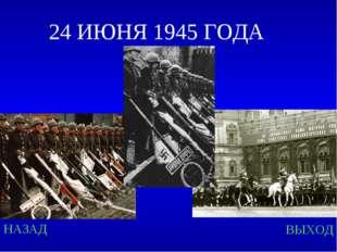 НАЗАД ВЫХОД 24 ИЮНЯ 1945 ГОДА
