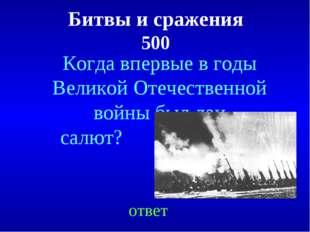Битвы и сражения 500 ответ Когда впервые в годы Великой Отечественной войны б