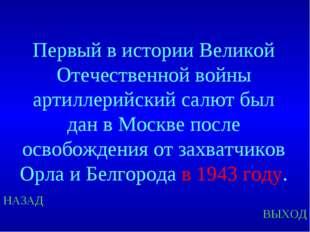 НАЗАД ВЫХОД Первый в истории Великой Отечественной войны артиллерийский салют