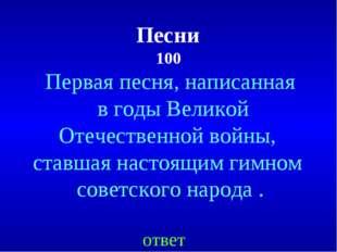 Песни 100 ответ Первая песня, написанная в годы Великой Отечественной войны,