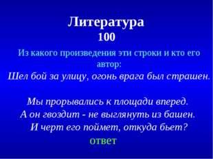 Литература 100 Из какого произведения эти строки и кто его автор: Шел бой за