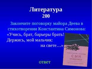 Литература 200 ответ Закончите поговорку майора Деева в стихотворении Конста