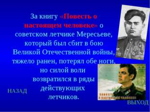 НАЗАД ВЫХОД За книгу «Повесть о настоящем человеке»о советском летчике Мерес