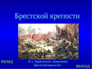 Брестской крепости назад выход П.А. Кривоногов «Защитники Брестской крепости»