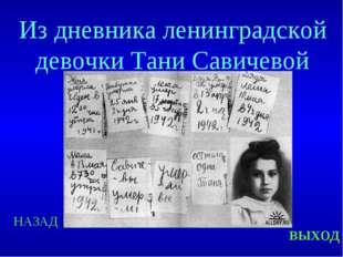 НАЗАД выход Из дневника ленинградской девочки Тани Савичевой