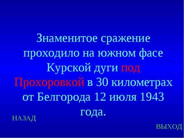 ВЫХОД Знаменитое сражение проходило на южном фасе Курской дуги под Прохоровко...