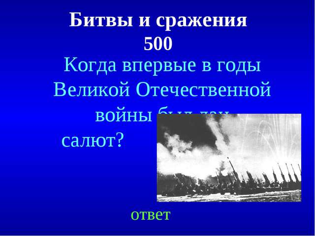 Битвы и сражения 500 ответ Когда впервые в годы Великой Отечественной войны б...