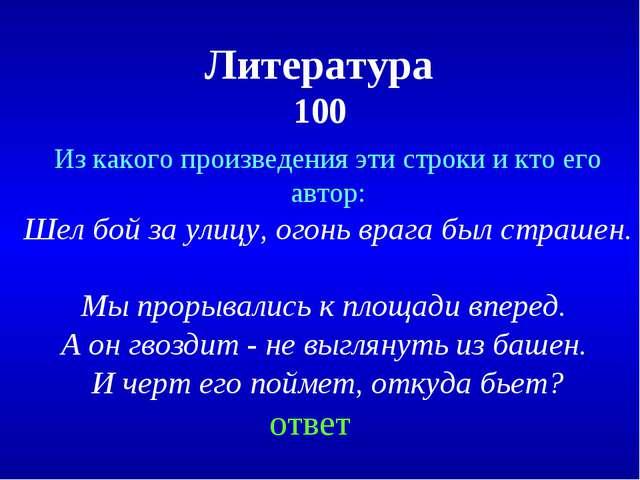 Литература 100 Из какого произведения эти строки и кто его автор: Шел бой за...