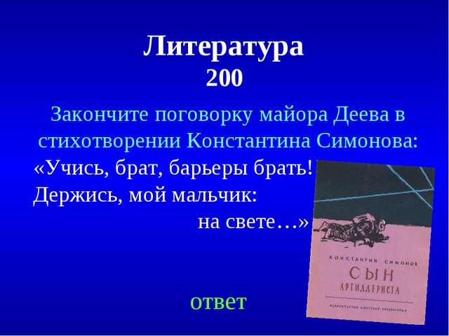 Литература 200 ответ Закончите поговорку майора Деева в стихотворении Конста...