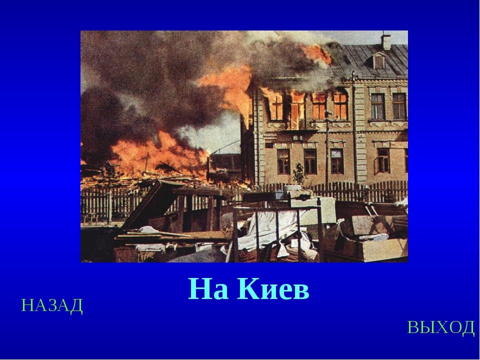 НАЗАД ВЫХОД На Киев