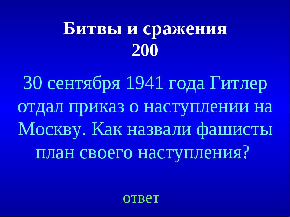 Битвы и сражения 200 30 сентября 1941года Гитлер отдал приказ о наступлении...