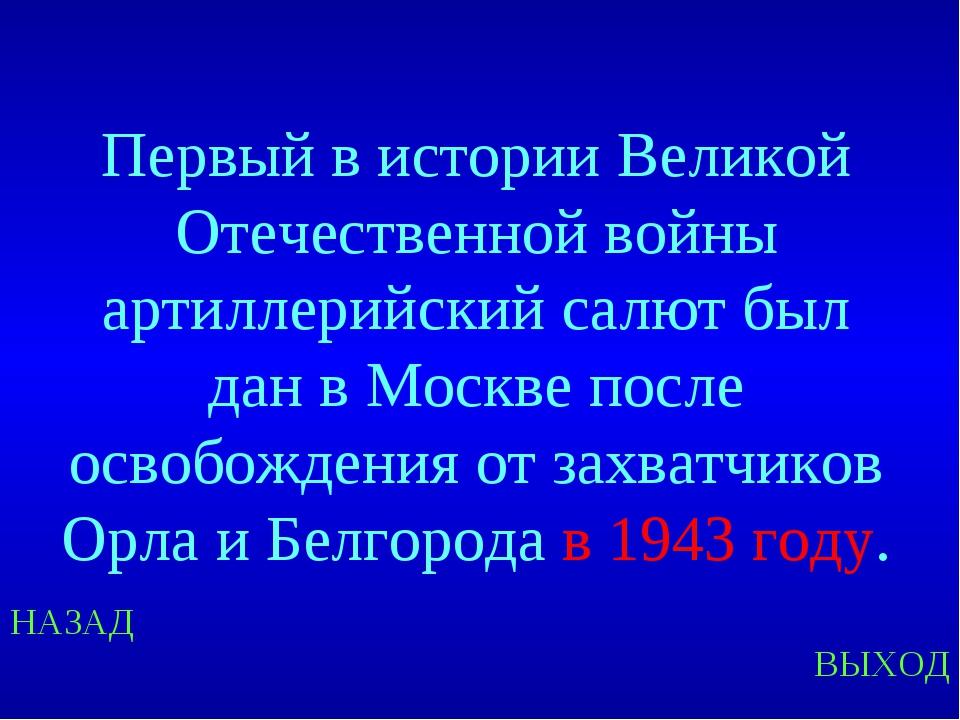НАЗАД ВЫХОД Первый в истории Великой Отечественной войны артиллерийский салют...