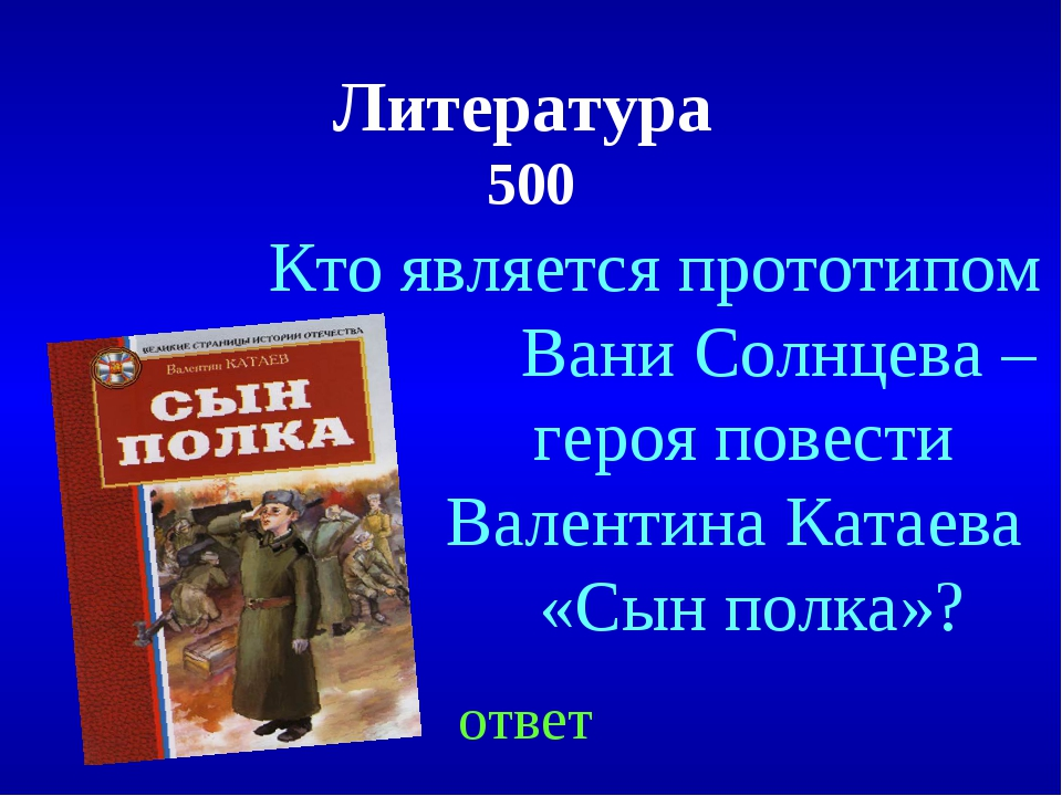 Литература 500 ответ Кто является прототипом Вани Солнцева – героя повести Ва...