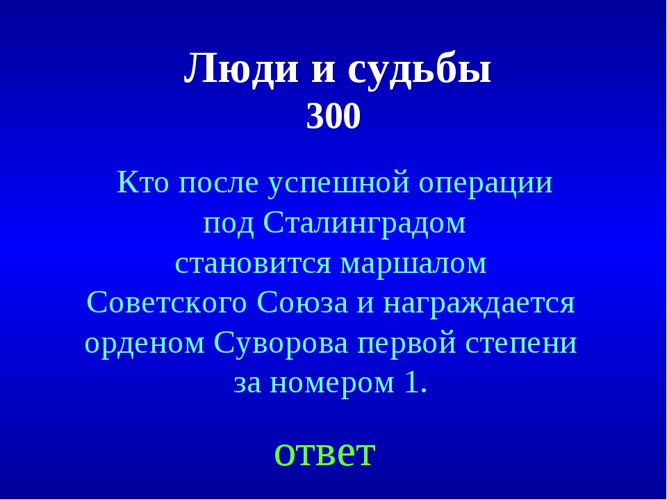 Люди и судьбы 300 ответ Кто после успешной операции под Сталинградом станови...