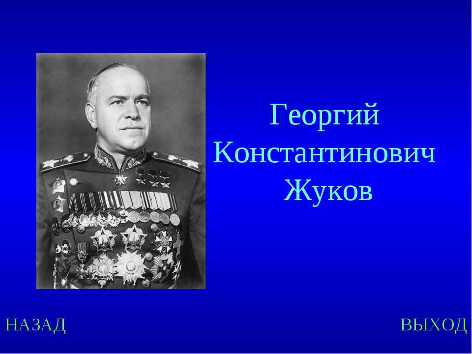 НАЗАД ВЫХОД Георгий Константинович Жуков