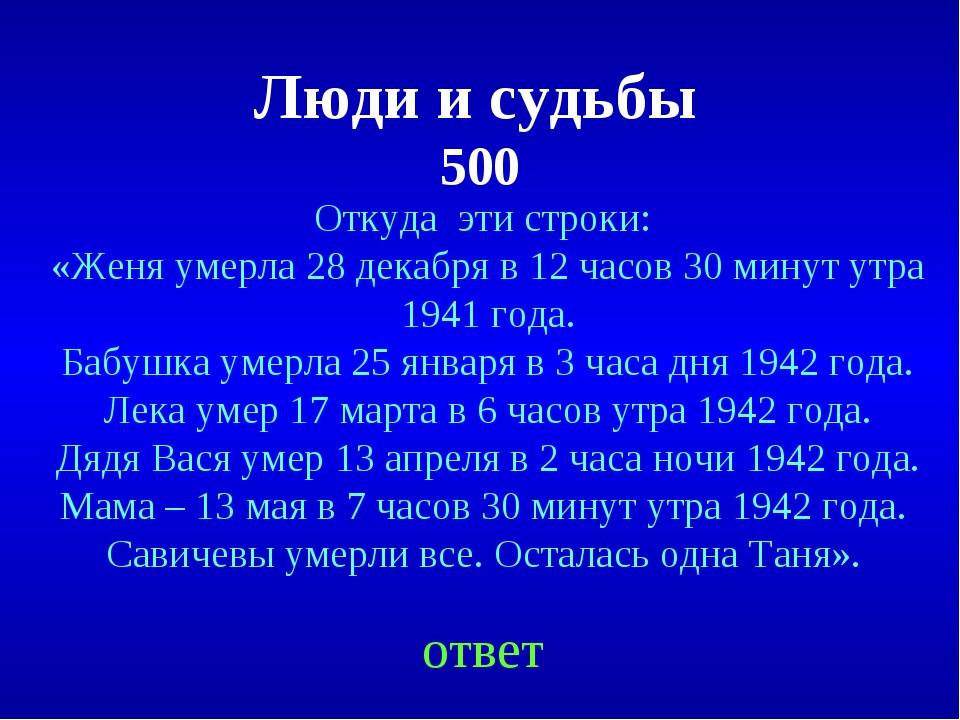 Люди и судьбы 500 Откуда эти строки: «Женя умерла 28 декабря в 12 часов 30 ми...