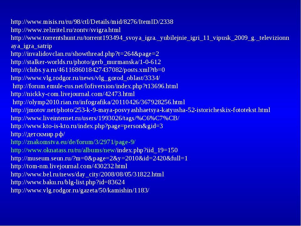 http://www.misis.ru/ru/98/ctl/Details/mid/8276/ItemID/2338 http://www.zelzrit...