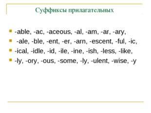 Суффиксы прилагательных -able, -ac, -aceous, -al, -am, -ar, -ary, -ale, -ble,