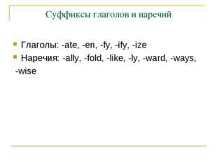 Суффиксы глаголов и наречий Глаголы: -ate, -en, -fy, -ify, -ize Наречия: -all
