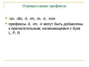 Отрицательные префиксы -un, -dis, -il, -im, -in, -ir, -non префиксы -il, -im,