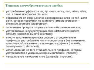 Типичные словообразовательные ошибки: употребление суффиксов -er, -ly, -ness,