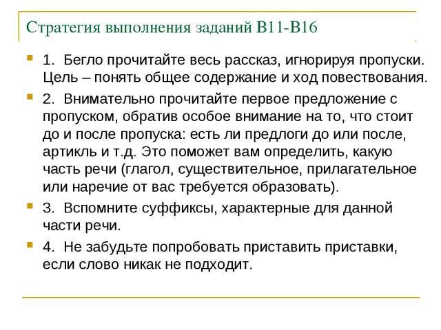 Стратегия выполнения заданий В11-В16 1. Бегло прочитайте весь рассказ, игнор...