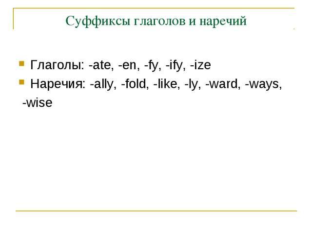Суффиксы глаголов и наречий Глаголы: -ate, -en, -fy, -ify, -ize Наречия: -all...