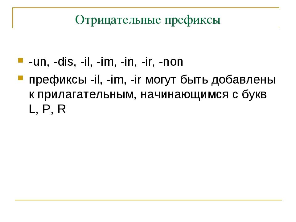 Отрицательные префиксы -un, -dis, -il, -im, -in, -ir, -non префиксы -il, -im,...