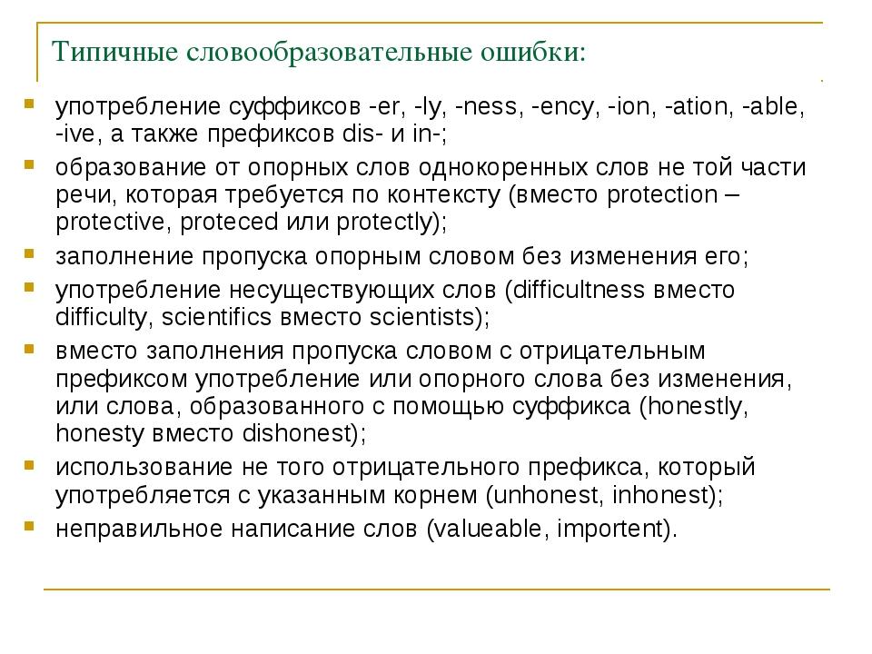 Типичные словообразовательные ошибки: употребление суффиксов -er, -ly, -ness,...