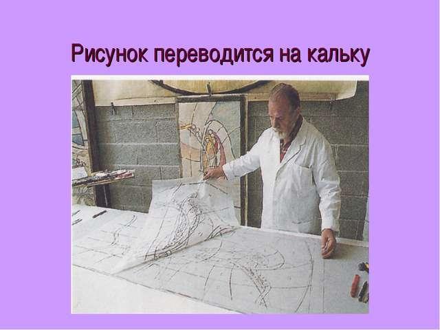 Рисунок переводится на кальку