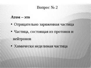 Вопрос № 3 Заряд ядра атома натрия равен 12 11 15