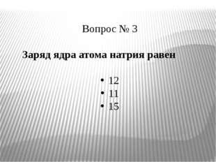 Вопрос № 4 Число энергетических уровней в атоме равно Номеру группы Заряду яд