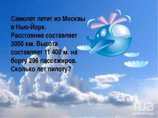 Самолет летит из Москвы в Нью-Йорк. Расстояние составляет 3000 км. Высота со