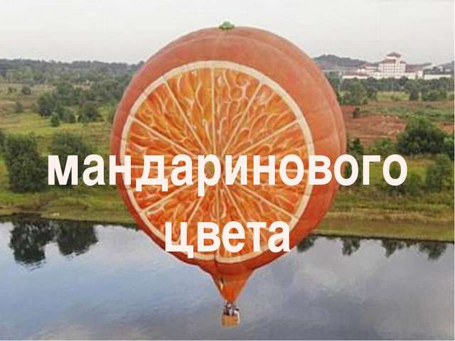 мандаринового цвета