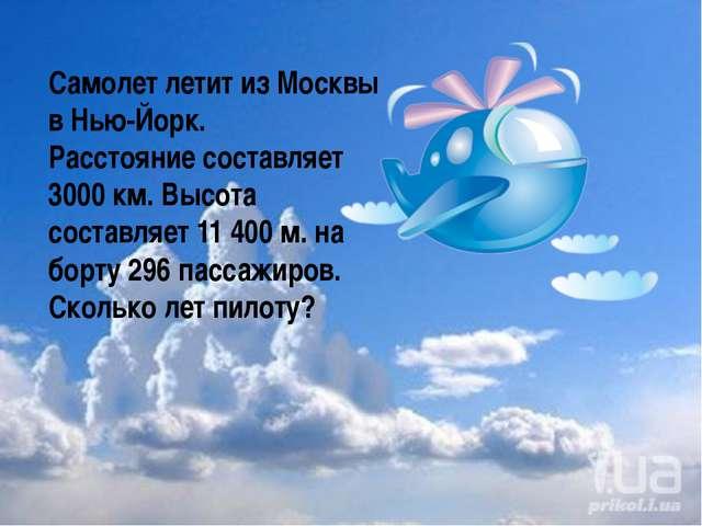 Самолет летит из Москвы в Нью-Йорк. Расстояние составляет 3000 км. Высота со...