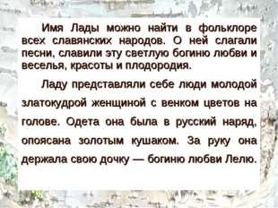 Имя Лады можно найти в фольклоре всех славянских народов. О ней слагали песн