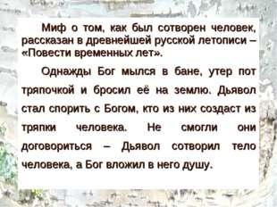 Миф о том, как был сотворен человек, рассказан в древнейшей русской летописи