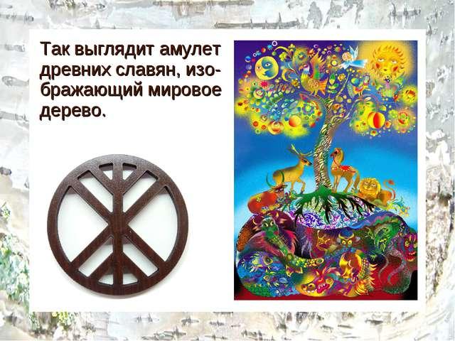 Так выглядит амулет древних славян, изо-бражающий мировое дерево.