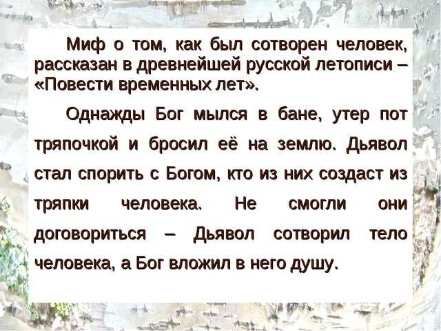 Миф о том, как был сотворен человек, рассказан в древнейшей русской летописи...