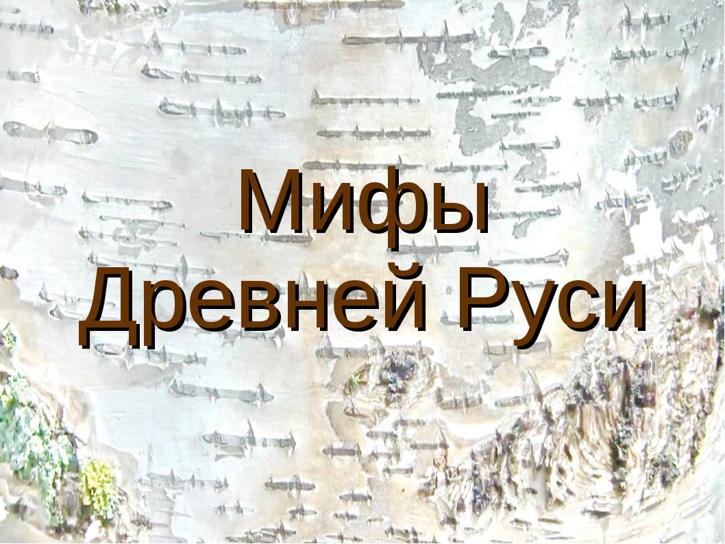 Мифы Древней Руси