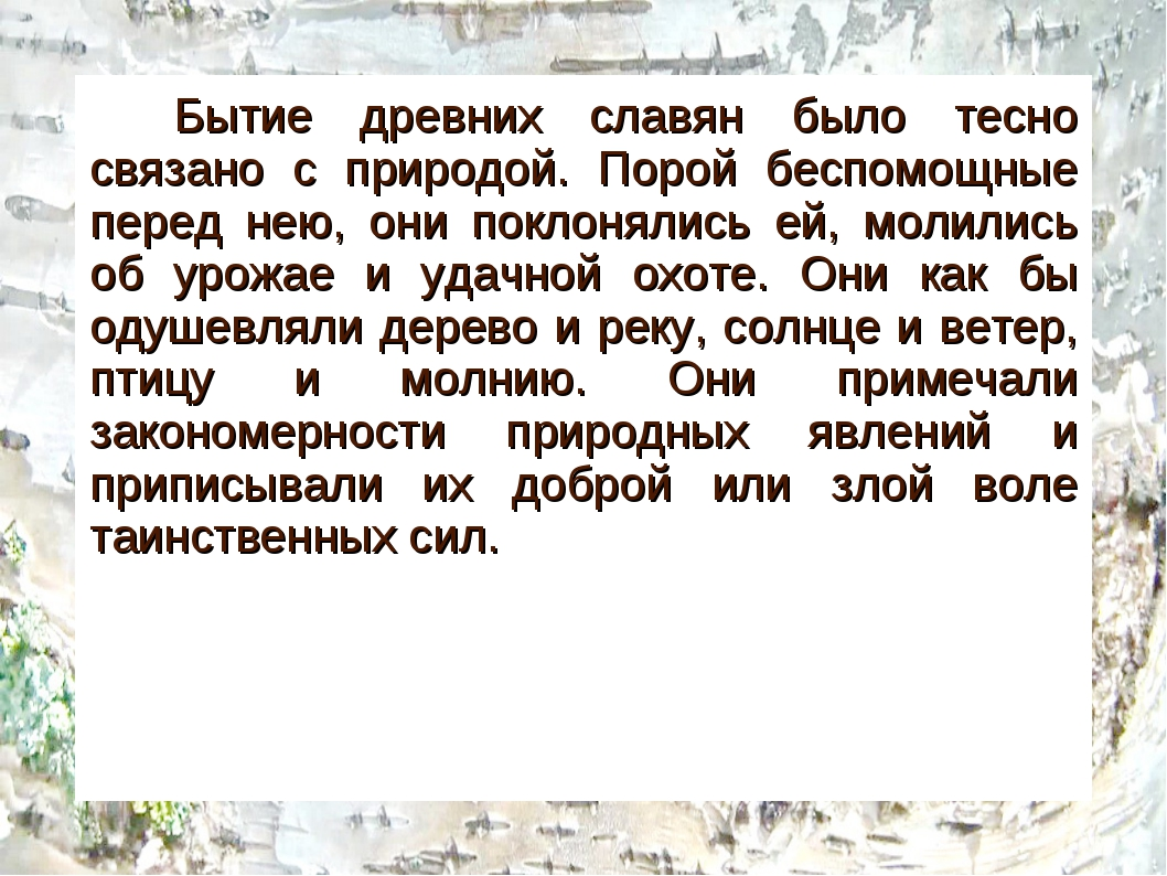 Бытие древних славян было тесно связано с природой. Порой беспомощные перед...
