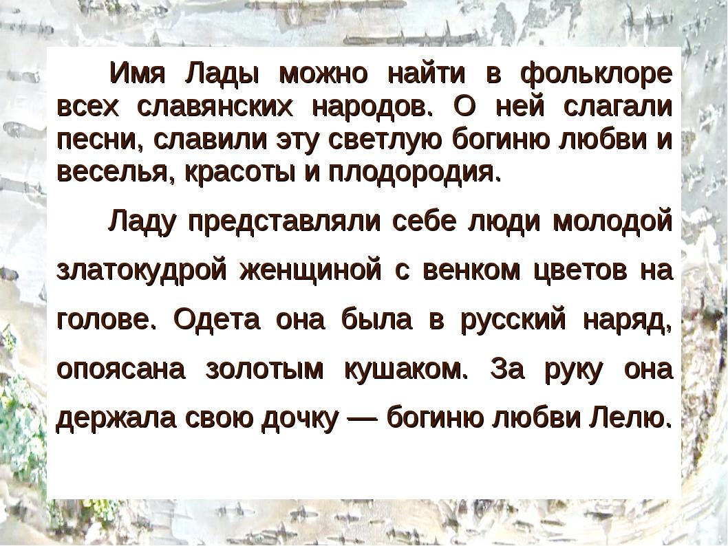 Имя Лады можно найти в фольклоре всех славянских народов. О ней слагали песн...