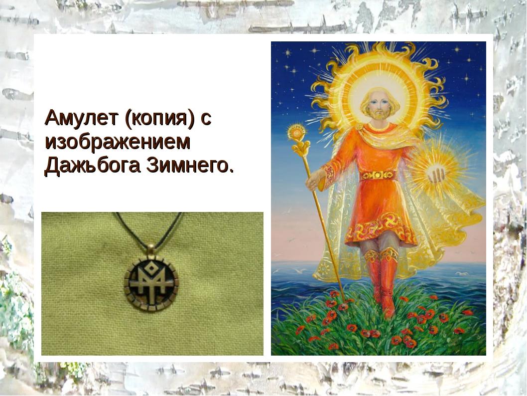 Амулет (копия) с изображением Дажьбога Зимнего.