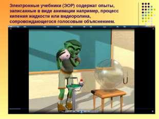 Электронные учебники (ЭОР) содержат опыты, записанные в виде анимации наприме