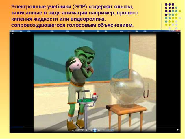 Электронные учебники (ЭОР) содержат опыты, записанные в виде анимации наприме...