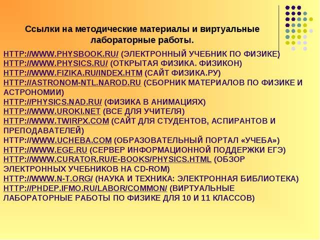 HTTP://WWW.PHYSBOOK.RU/ (ЭЛЕКТРОННЫЙ УЧЕБНИК ПО ФИЗИКЕ) HTTP://WWW.PHYSICS.RU...