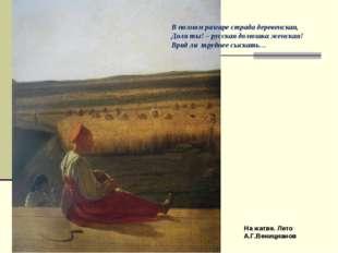 На жатве. Лето А.Г.Веницианов В полном разгаре страда деревенская, Доля ты! –