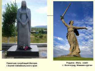 Родина - Мать зовёт г. Волгоград. Мамаев курган Памятник скорбящей Матери. г.