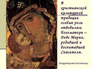 Владимирская Богоматерь В христианской культурной традиции особая роль отводи